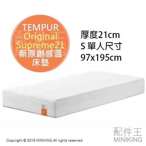 日本代購 海運 TEMPUR 丹普 Original Supreme 21 新原創系列 感溫 床墊 S 單人