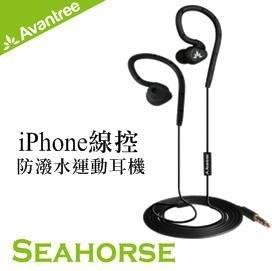 Avantree Seahorse 防潑水後掛式iPhone線控運動耳機 符合人體工學 iPhone6/6s 防水耳機
