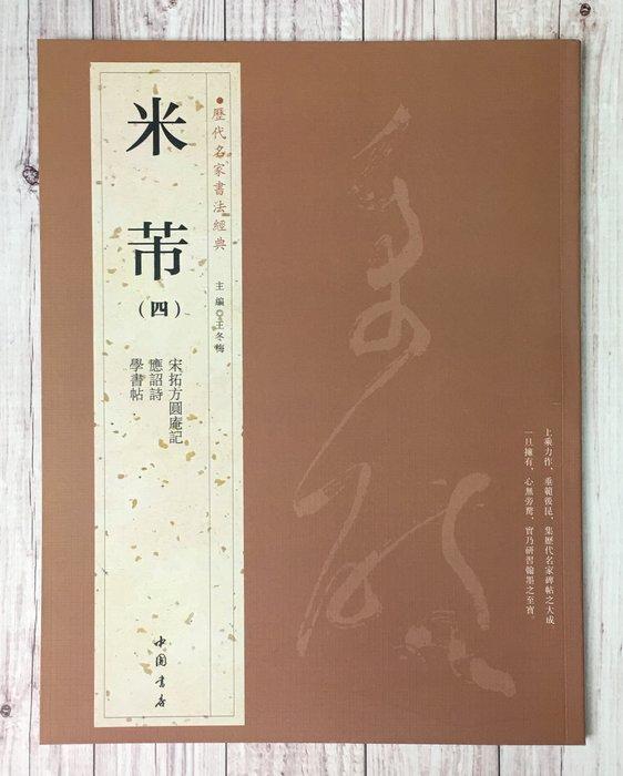 正大筆莊~『歷代名家書法經典 米芾(四)』字帖 書法 中國書房