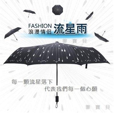 折疊傘 三折傘 折傘 晴雨傘 抗UV傘 陽傘 遮陽傘 紫外線 雨傘 設計款 流星傘