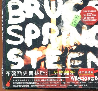 *還有唱片四館* BRUCE SPRING STEEN / WRECKING BALL 全新 D0362