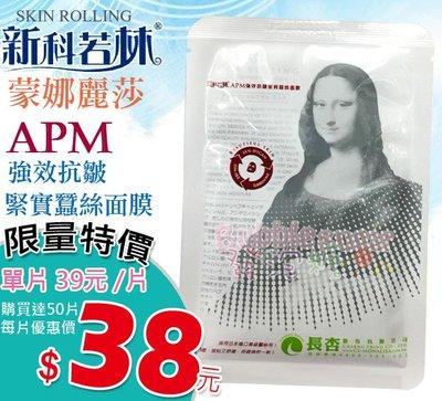 ☆發泡糖  新科若林 蒙娜麗莎 強效緊實抗皺面膜 39元/片 (全新正品公司貨) 台南自取/超取