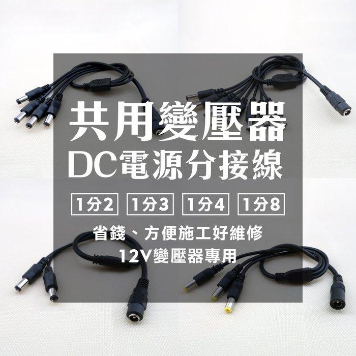 全方位科技-DC12V 監視器 LED燈 公母線 變壓器 分接線 延長線 一對二一對三一對四一對八轉接頭 電源線 一對多