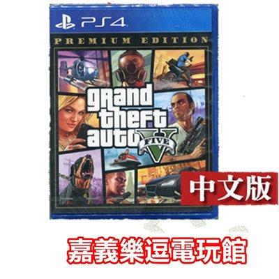 【PS4遊戲片】【豪華內容物 犯罪組織包 】俠盜獵車手5 GTA5 豪華版 完整版 ✪中文版全新品✪ 嘉義樂逗電玩館