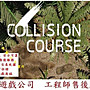 現貨 PC版 官方正版 肉包遊戲 STEAM Collision Course