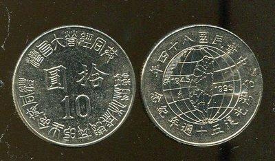 台灣光復50週年10元紀念幣 民國84年 全新品相 UNC 台中市