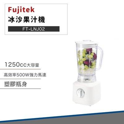 【快速出貨】富士電通 冰沙 果汁機 強力馬達 FT-LNJ02 冰沙果汁機 蔬果汁 冰沙機