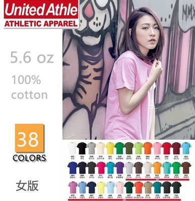 日本 United Athle 5.6 oz 女版短袖純棉素面T-shirt / 素T / 素t (可加價印圖案)