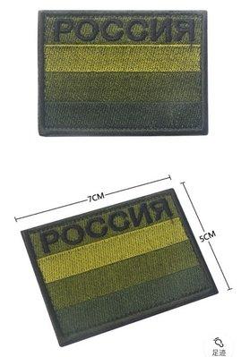 JHS((金和勝 生存遊戲專賣))俄羅斯 電視頻道(綠) 魔鬼氈 刺繡臂章 9067-20