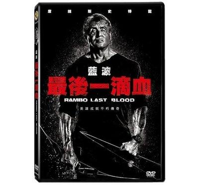 『DINO影音屋』20-01【全新正版-電影-藍波 最後一滴血-DVD-全1集1片裝-席維斯史特龍、伊維特蒙雷亞爾】
