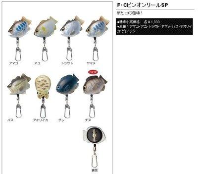 五豐釣具-TACKLE in JAPAN ピンオン リール~立體魚型伸縮扣特價500元