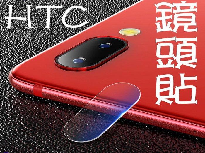 買5送1 9H鋼化玻璃 鏡頭貼 HTC U11 U11+ U12+ 保護貼