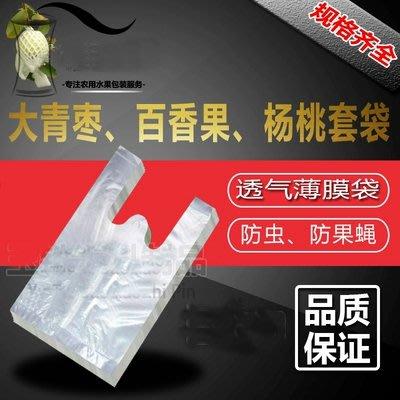 【水果透氣薄膜防蟲套袋-兩款可選-1000個/款-1款/組】大青棗楊桃百香果甜石榴專用-5101030