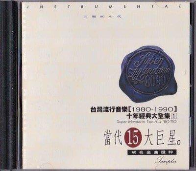 台灣流行音樂 1980~1990 十年經典大全集 1_當代15大巨星 / 無IFPI---362