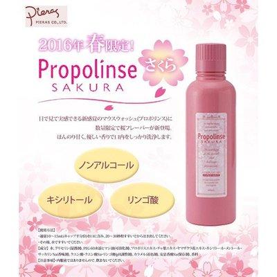 【小糖雜貨舖】日本 Propolinse 櫻花 漱口水 600ml