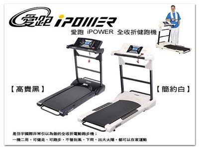 【1313健康館】愛跑 iPOWER 全收折健跑機(岱宇國際)可健走、可跑步,在家運動