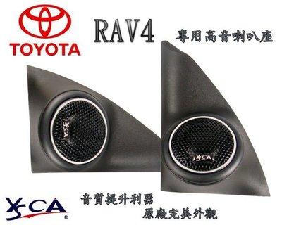 (松鼠天堂)  YSCA 原廠仕樣 各車系專車專用高音喇叭座-TOYOTA RAV4 專用高音座