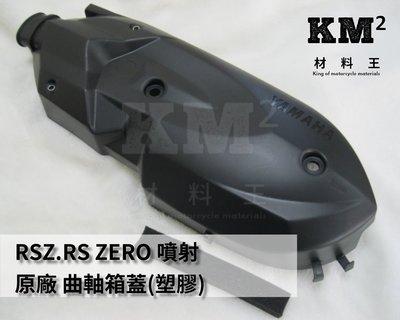 材料王*山葉 RSZ/RS zero噴射 原廠 曲軸箱蓋(塑膠殼).傳動外蓋.離合器外蓋*