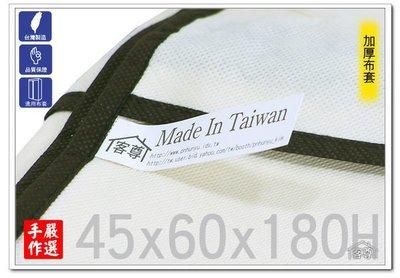 {客尊屋} 衣櫥布套,防塵布套,防塵套,衣櫥套,配件「45X60X180H 手工加厚小型米白色布套」台灣製造