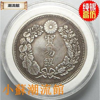 小蘇潮流館 仿古錢幣硬幣紀念幣收藏純銀90銀圓銀幣日本貿易用銀元大日本明治九年貿易銀L231391