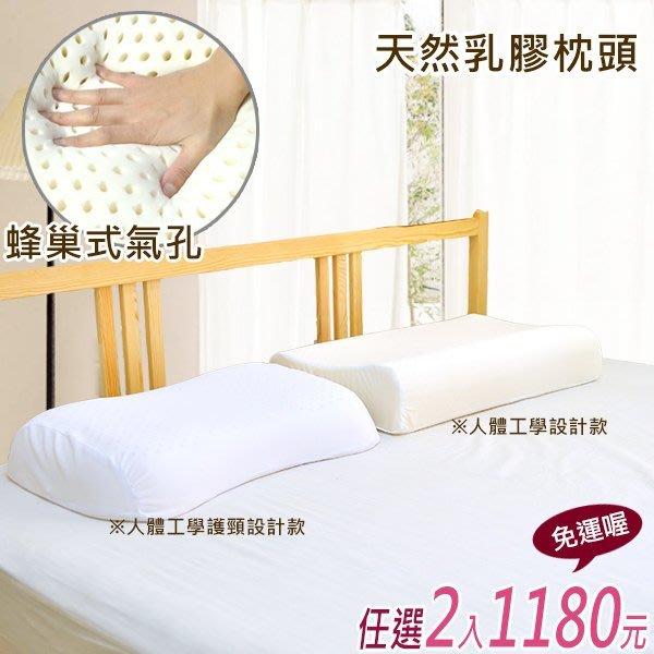 2入免運【優の家居】100%天然乳膠枕(人體工學型/兩側托肩型)eco德國品質檢驗 蜂巢氣孔舒適透氣Q軟枕頭 團購