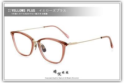 【睛悦眼鏡】簡約風格 低調雅緻 日本手工眼鏡 YELLOWS PLUS 眼鏡 78803