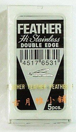 批發 大盤 - 古月雅小舖 日本 FEATHER 高級不鏽鋼刮鬍刀片  白羽毛 雙面刀片 (一小盒5片裝)