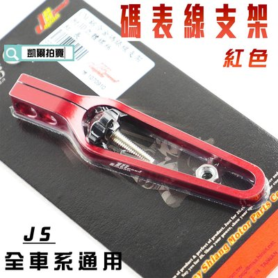 JS 紅色 長版 CNC 碼表線支架 碼錶線 支架 適用於 全車系 勁戰 SMAX FORCE JETS 雷霆