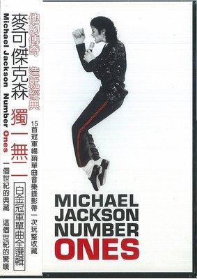 麥可傑克森  --  獨一無二-白金冠軍單曲全選輯  --  DVD