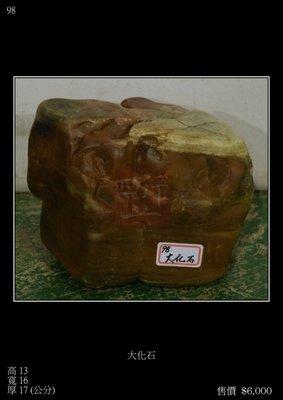 【四行一藝術空間 】原石擺件‧大化石 高13X寬16X厚17 CM 售價 $6,000