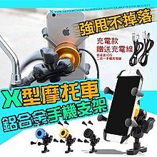 台灣現貨+開箱影片🔥送充電線 機車手機架 正鋁合金版本[送防掉網+兩用支架]X型手機支架 機車支架