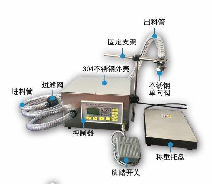 稱重灌裝機 洗衣液機油灌裝機 食用油灌裝機