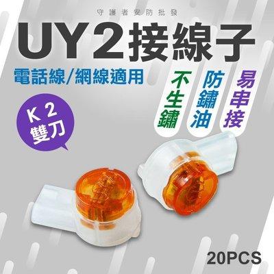 20粒裝 UY2接線子 UY2接續子 K2接線子 UY雙刀片接線子 電話線網線 接線端子 另售K1【守護者安防】