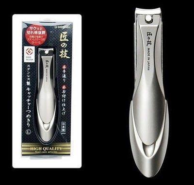 【angel 精品館 】日本 匠之技 不銹鋼指甲剪 / 曲線刃口 L92mm / G1112