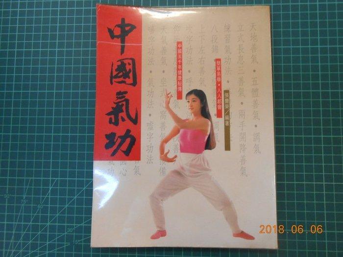 《 中國氣功 》 張豐榮編著 龍和 1989年出版 89成新【 CS超聖文化2讚】