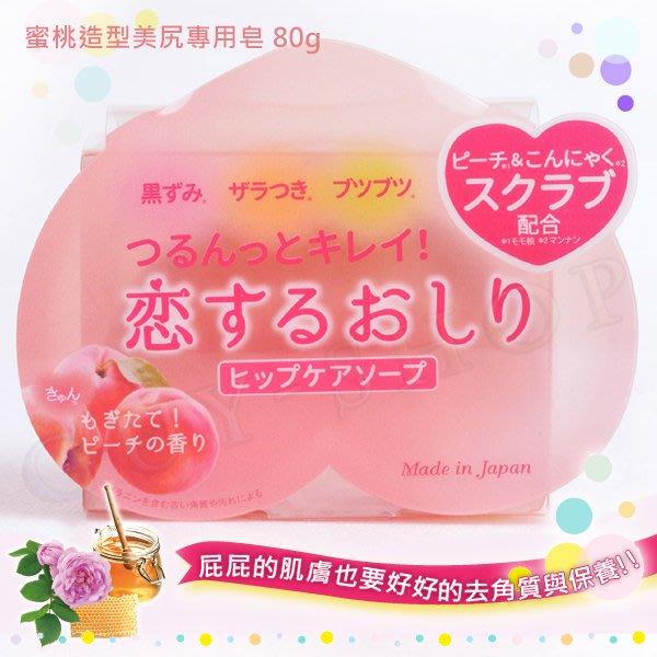 日本【Pelican】 蜜桃造型美尻專用皂 80g