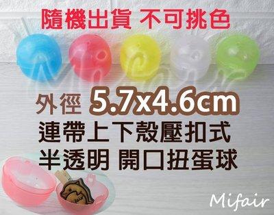 [不可挑色5.7x4.6cm圓扣扭蛋殼]抽獎球摸彩球彩球摸彩用乒乓球活動用彩色多色球廣告彩色球遊戲球彩球 台北市