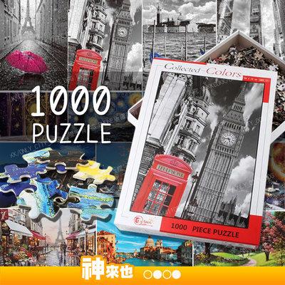 【神來也】 1000片拼圖 加厚小紙板 風景 世界名畫 著名建築 愛情海 巴黎鐵塔 益智桌游 拼圖 附發票