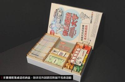 【陽光桌遊】(附白膠) 桌遊收納盒:快餐連鎖大亨 (中文版) Food Chain Magnate 連鎖美食集團