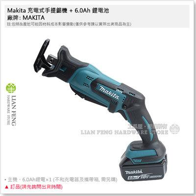 【工具屋】*含稅* Makita 充電式手提鋸機 + 6.0Ah 鋰電池 DJR185Z  牧田 軍刀鋸 往復鋸 手鋸機