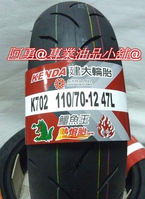 建大輪胎~熱熔胎K702 110/70-12及100/90-12(訂購x2條輪胎免運費)