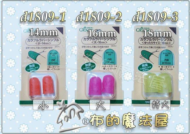 【布的魔法屋】d1809系列日本Clover可樂牌果凍彩立體防滑指套(橡皮防滑指套,止滑指套,拼布指套,日本橡膠指套)