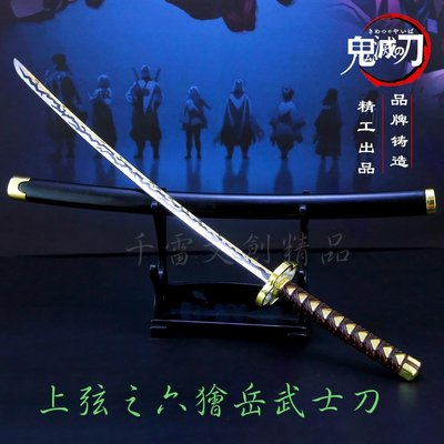 鬼滅之刃- -上弦之六獪岳日輪刀 25.5cm(長劍配大劍架.此款贈送市價100元的大刀劍架)