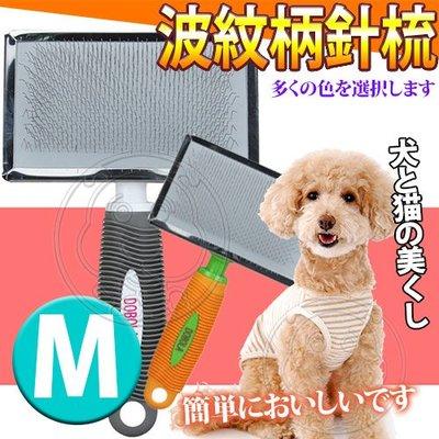 【🐱🐶培菓寵物48H出貨🐰🐹】DYY》犬貓用波紋握把鋼絲無圓頭針梳-M號 特價149元(蝦)