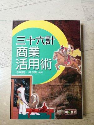 台灣明日世紀出版社出品三十六計商業活用術