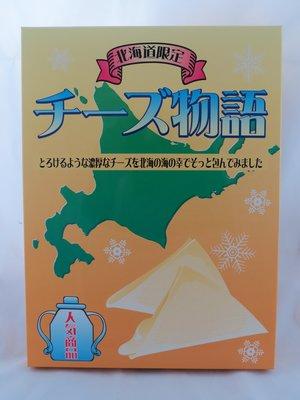*日式雜貨館*北海道限定 香濃可口 起司餃子 起司水餃 起司鱈魚餃 現貨