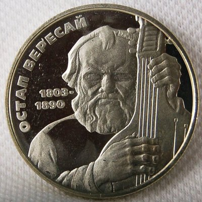 中亞烏克蘭 (UKRAINE) 2003年 2 HRYVEN PROOF LIKE 紀念鎳幣  發行量:30,000枚 【A3222】