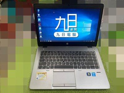 【九日專業二手電腦】14吋 五代1G獨顯HP Elitebook 840 G2電池OK 視訊鏡頭OK 筆記型電腦 店保