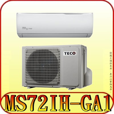 《三禾影》TECO 東元 MS72IH-GA1/MA72IH-GA1 一對一 精品變頻冷暖分離式冷氣 R32環保新冷媒