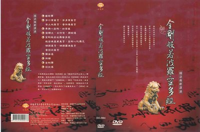 DO-9004 國語課誦-金剛經 DVD